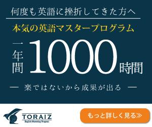 TORAIZ[トライズ] - 1年英語マスタープログラム
